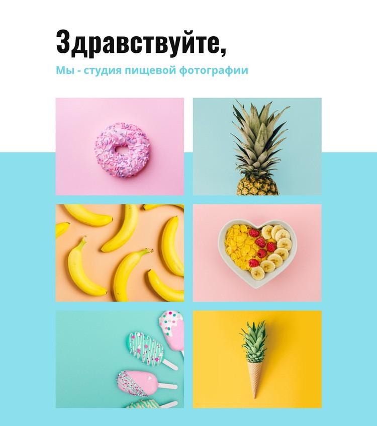 Студия пищевой фотографии HTML шаблон