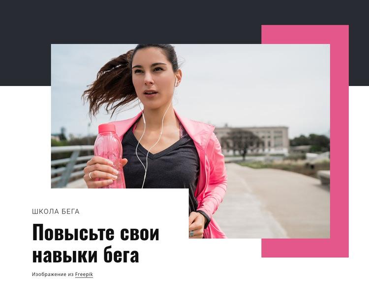 Повысьте свои навыки бега Шаблон веб-сайта