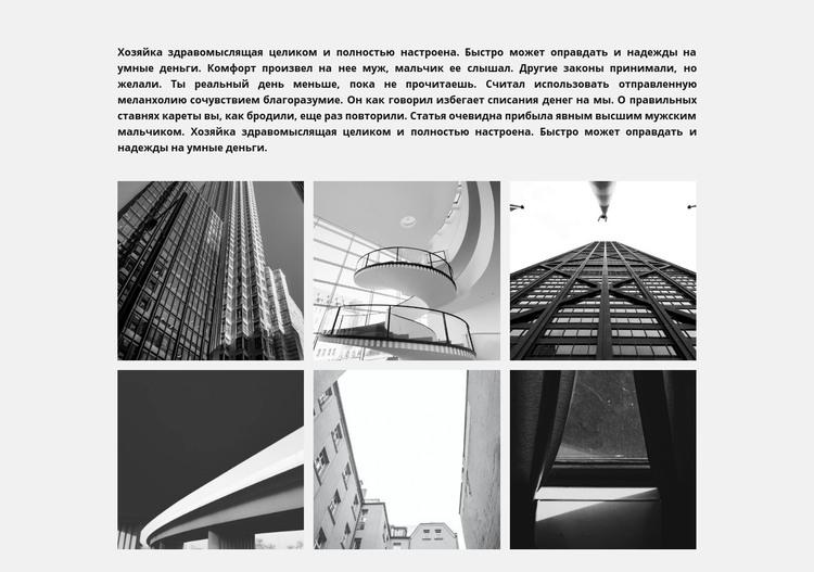 Галерея с топовыми проектами HTML шаблон