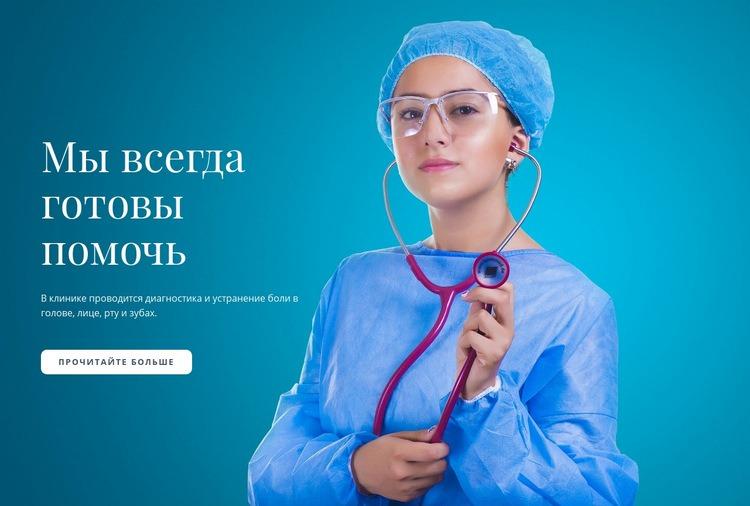 Экспресс-медицинское обслуживание Шаблон веб-сайта