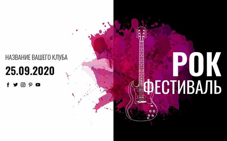 Фестиваль рок-музыки Шаблон веб-сайта