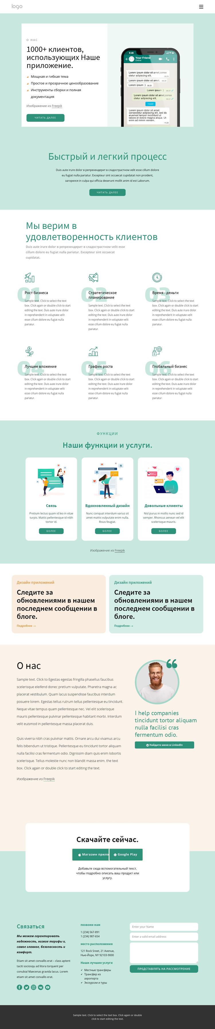 1000+ клиентов, использующих наше приложение Шаблон веб-сайта