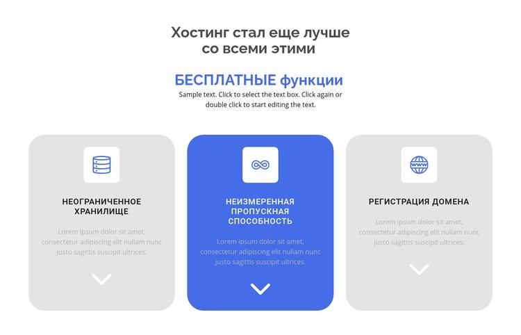 Новые бесплатные функции Шаблон веб-сайта