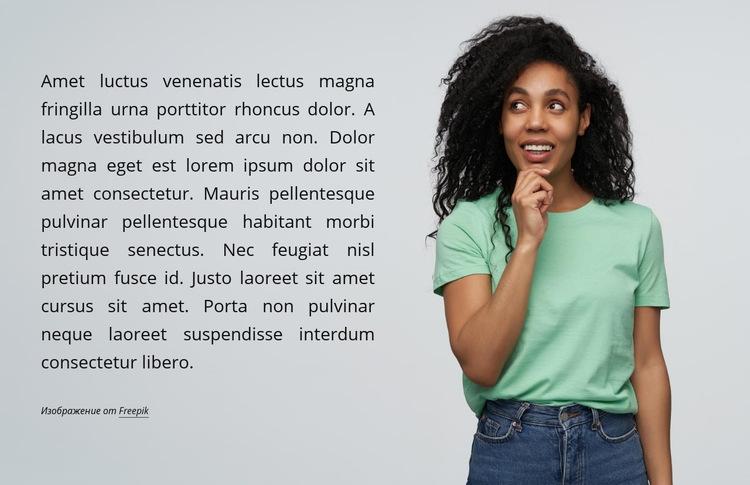 Девушка и текст Шаблон веб-сайта