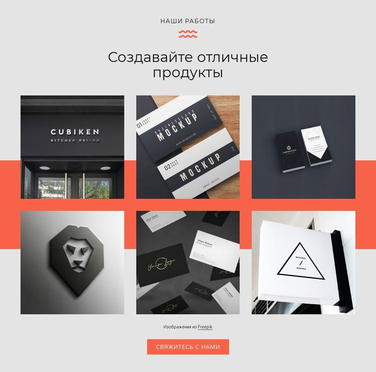 Создавайте отличные продукты HTML шаблон