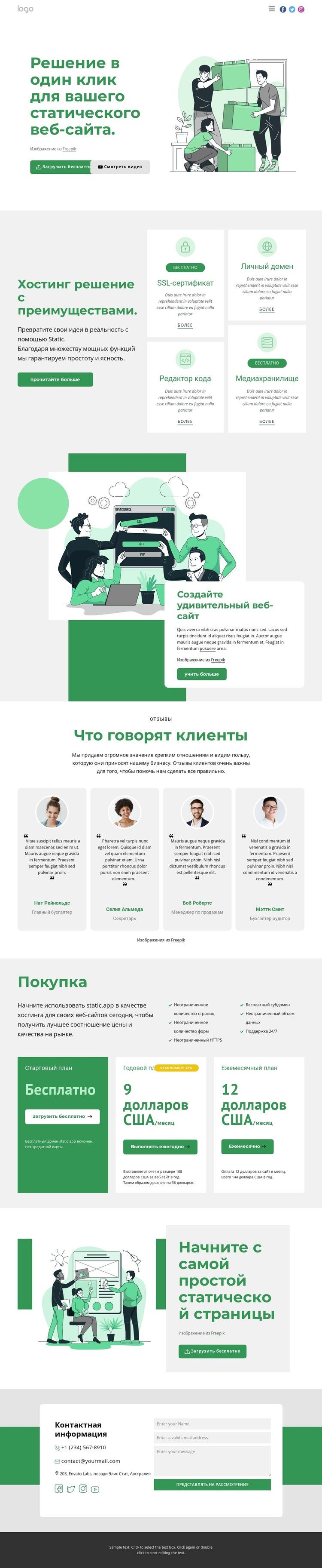 Девелоперская компания Шаблон веб-сайта