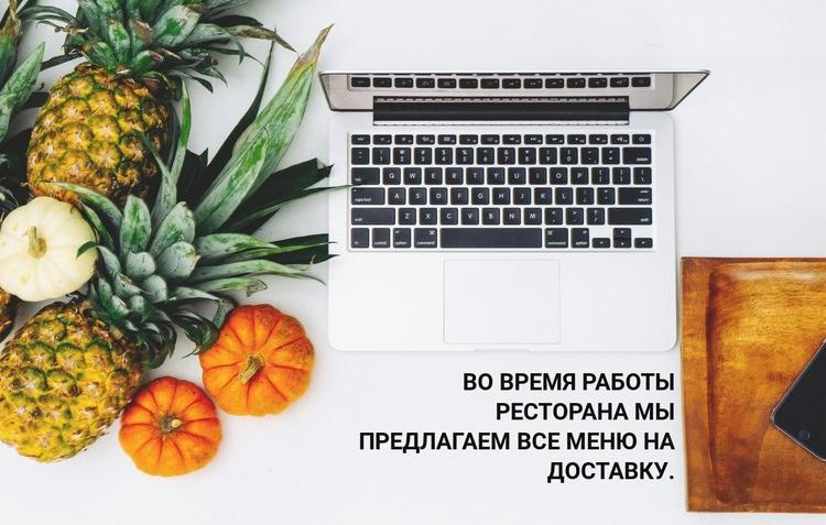 Доставка меню Шаблон веб-сайта