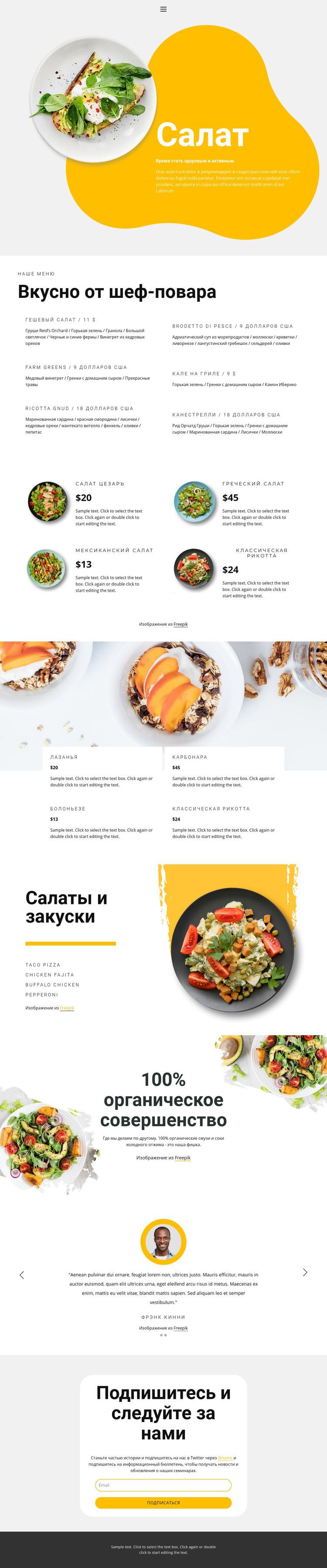 Здоровая органическая еда HTML шаблон