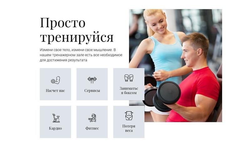Различные программы тренировок Шаблон веб-сайта