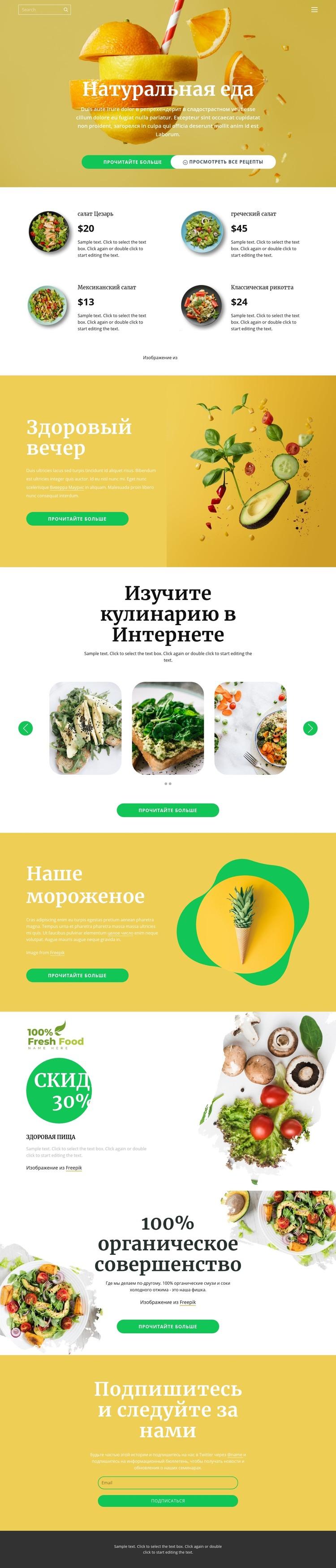 Вкусная и здоровая еда HTML шаблон