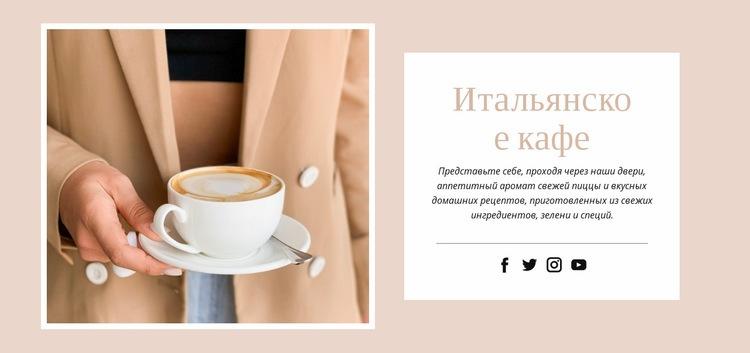 Итальянское кафе Шаблон веб-сайта