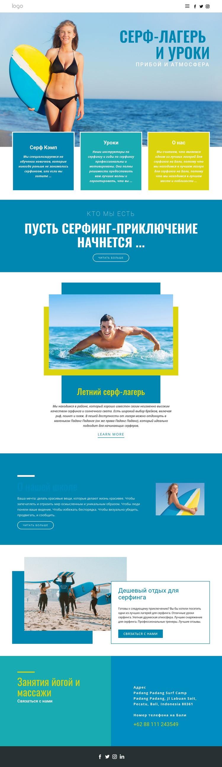 Лагерь для летних видов спорта Шаблон веб-сайта