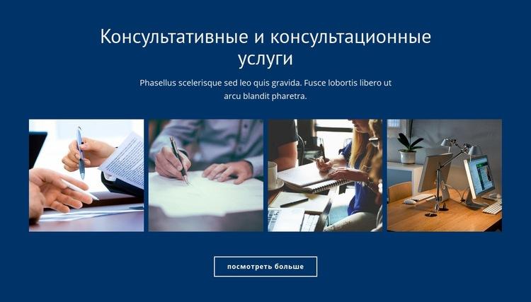 Консультационные и консультационные услуги HTML шаблон