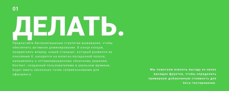 Текстовое поле на фоне Шаблон веб-сайта