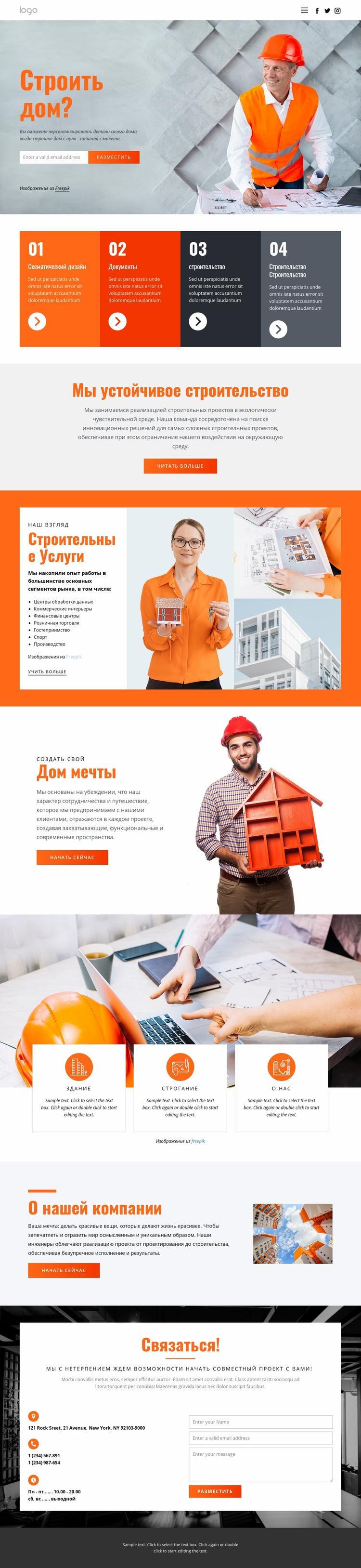 Инновационная архитектура дома Шаблон веб-сайта