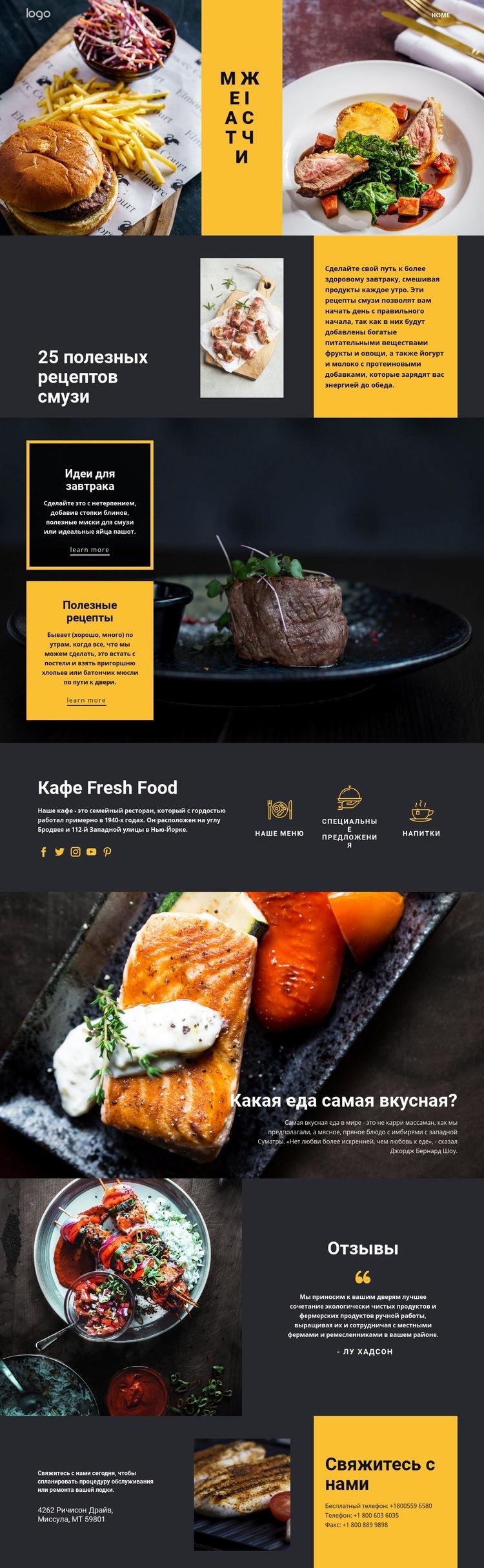 Хорошие рецепты хорошей еды HTML шаблон
