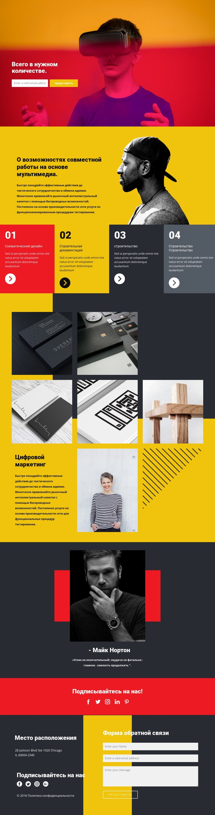 Мультимедийные технологии Шаблон веб-сайта