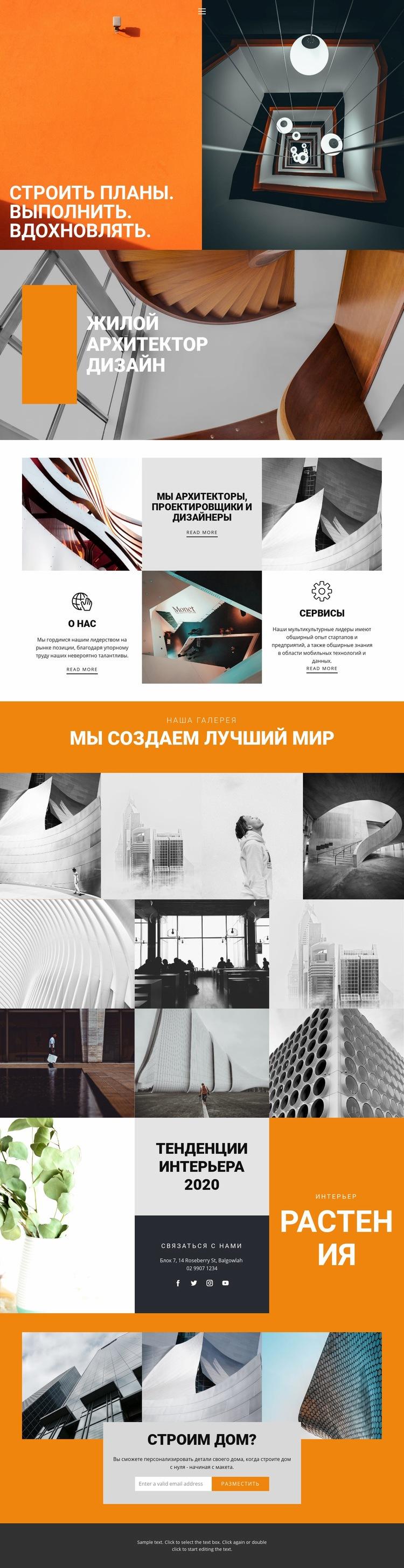 Вдохновляющие способы архитектуры Шаблон веб-сайта