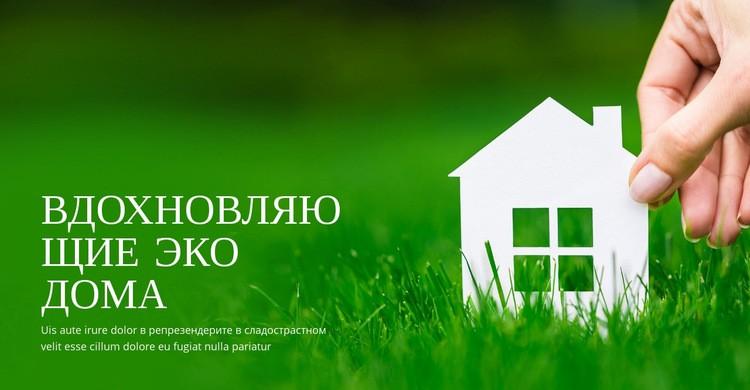 Вдохновляющие эко дома Шаблон веб-сайта