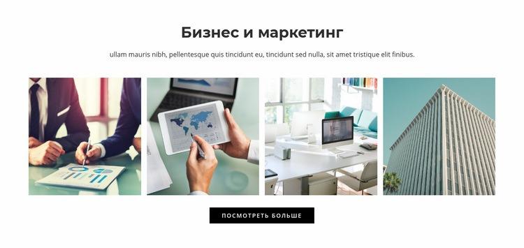 Бизнес и маркетинг HTML шаблон