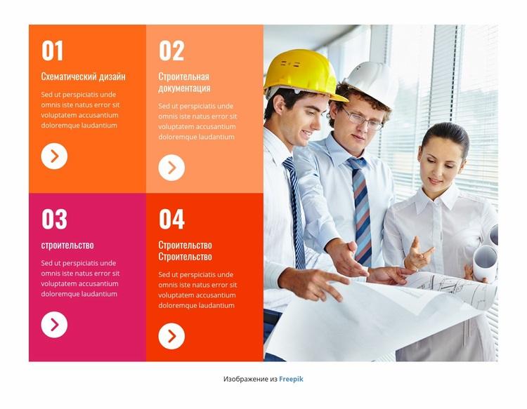 Профессиональная строительная бригада Шаблон веб-сайта