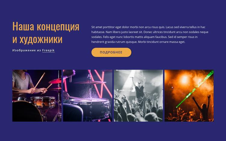 Наши концерты и артисты HTML шаблон