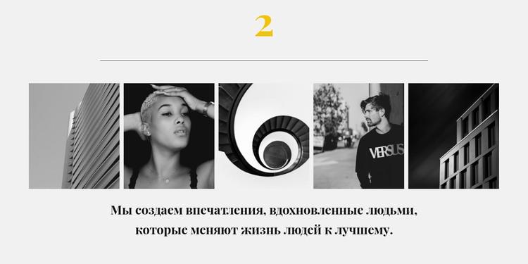 Пять фотографий и текст HTML шаблон