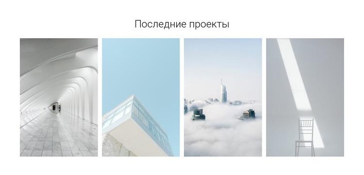 Современные архитектурные объекты HTML шаблон
