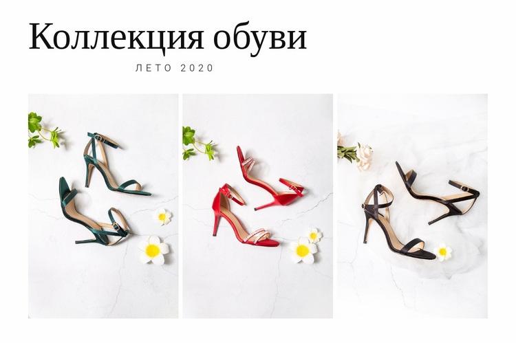 Коллекция обуви HTML шаблон