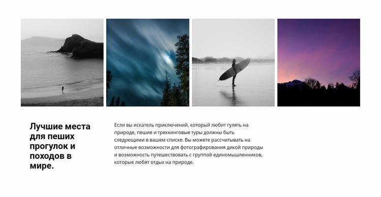 Лучшие места на фото HTML шаблон