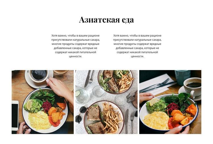 Азиатская еда HTML шаблон