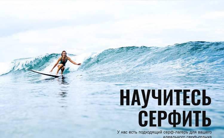 Научитесь серфингу в Австралии Шаблон веб-сайта