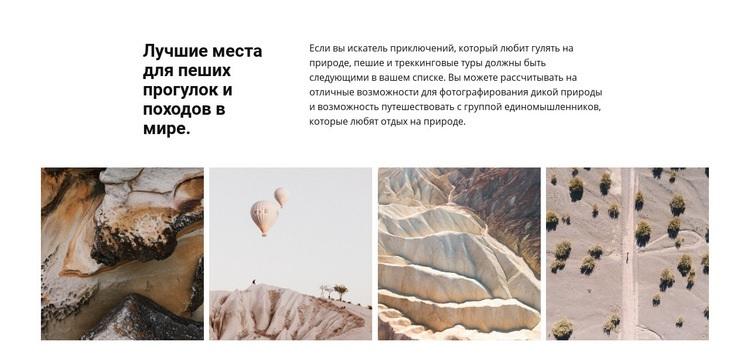Галерея путешествий HTML шаблон