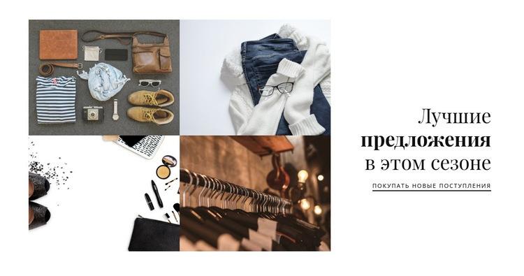 Галерея моды HTML шаблон