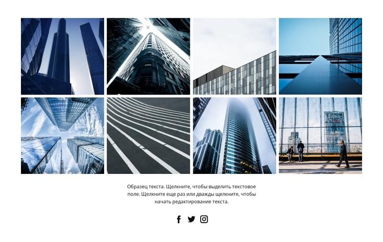 Стиль деловой архитектуры HTML шаблон