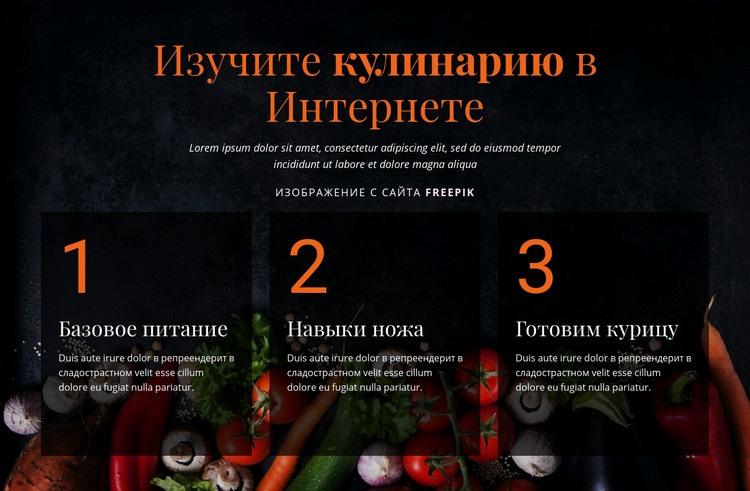 Кулинарные онлайн-курсы HTML шаблон