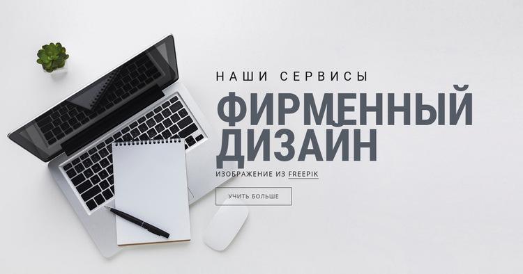 Дизайн бренда Шаблон веб-сайта