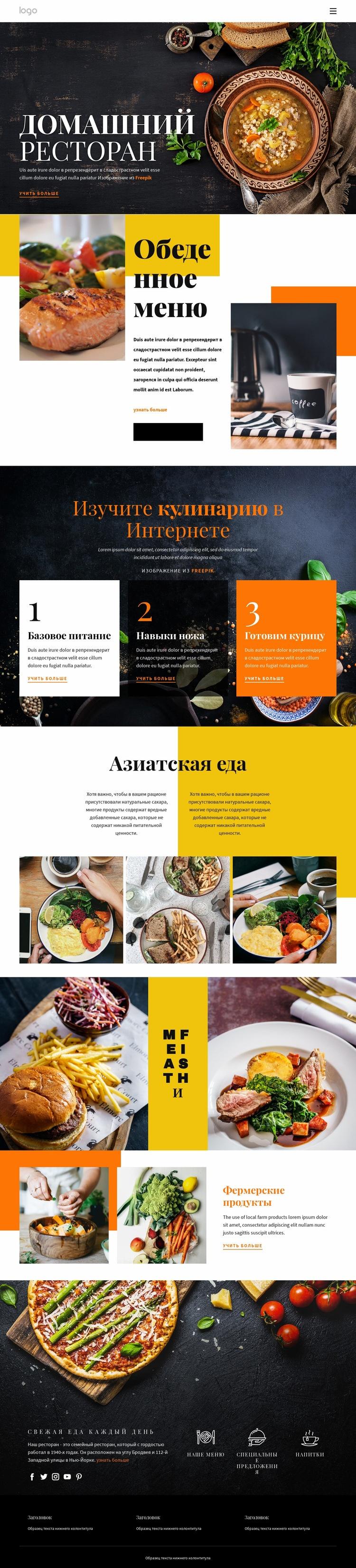 Лучше домашней еды HTML шаблон