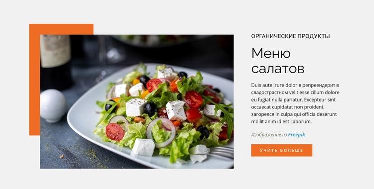 Меню салатов Шаблон веб-сайта