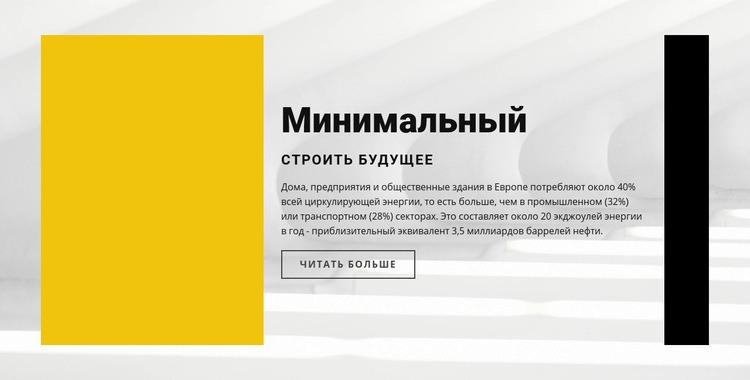 Минималистичный стиль Шаблон веб-сайта