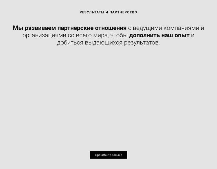 Развиваем партнерство HTML шаблон