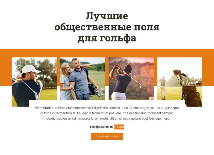 Лучшие общественные поля для гольфа HTML шаблон
