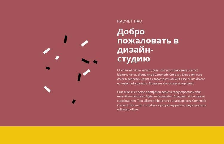 Добро пожаловать в дизайн Шаблон веб-сайта